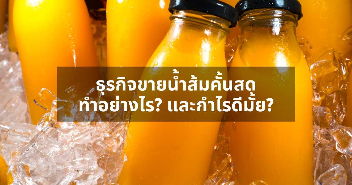 ขายน้ำส้มคั้นสด กำไรดีมั้ย
